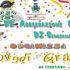 Banner Festa in Maschera 2017 per bambini - Centro di Aggregazione Sociale Serdiana - 23 Febbraio 2017 - ParteollaClick